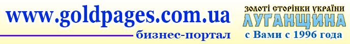 телефонный справочник Луганска