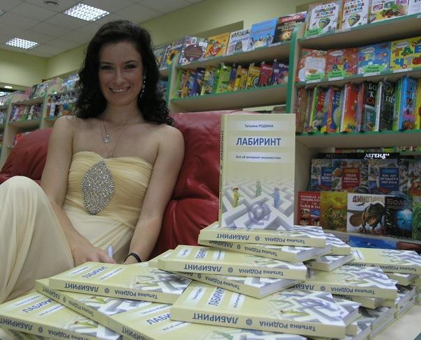Татьяна Родина презентовала свою дебютную книгу