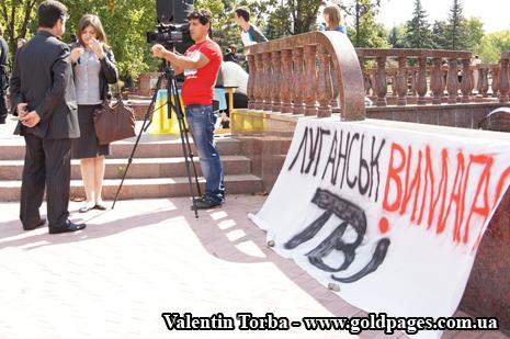 Митинг в поддержку телеканала TVi в Луганске