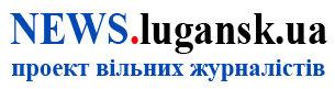 Новини Луганська і області