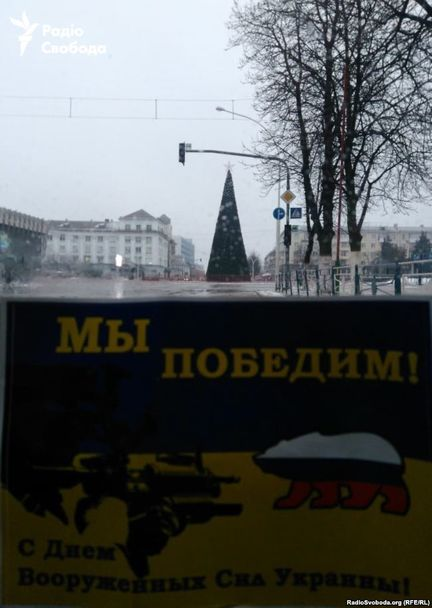 В окупованому Луганську розклеїли привітання з Днем ЗСУ