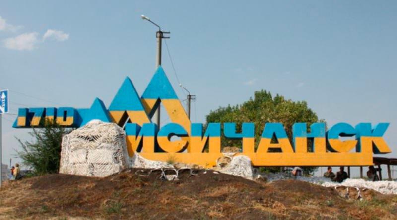 Лисичанську