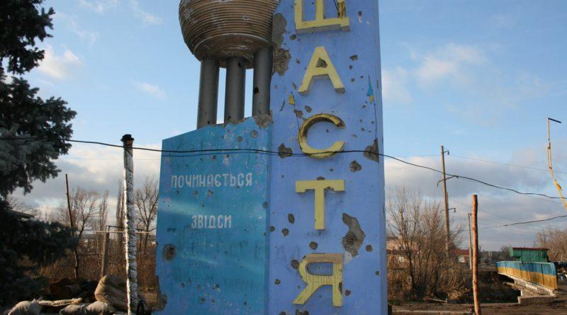 місто Щастя на Луганщині