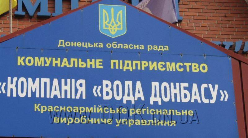 співробітники КП Вода Донбасу