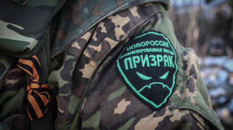 батальон «Призрак»