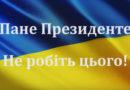 Звернення патріотів Донбасу до Президента: «Не робіть цього!»