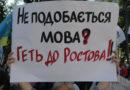 Інфіковані російською