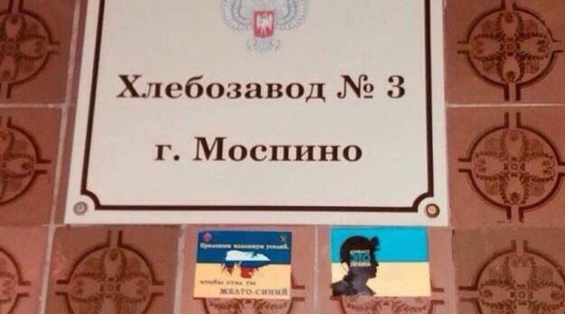 На окупованому Донбасі вулиці міст обклеїли проукраїнськими листівками